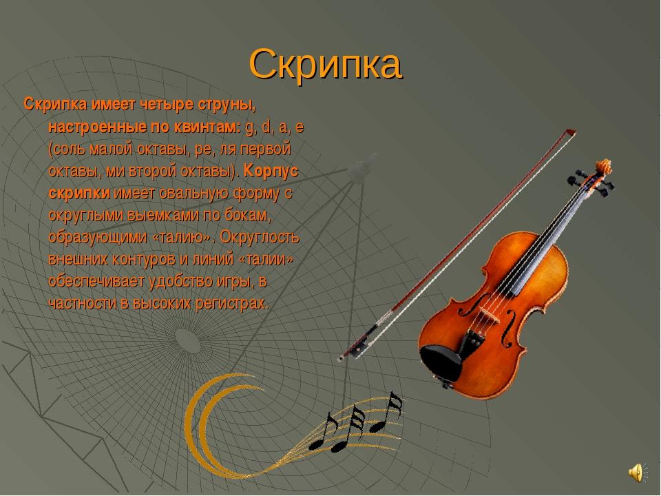 Скрипка Скрипка имеет четыре струны, настроенные по квинтам:g, d, a, e (соль...