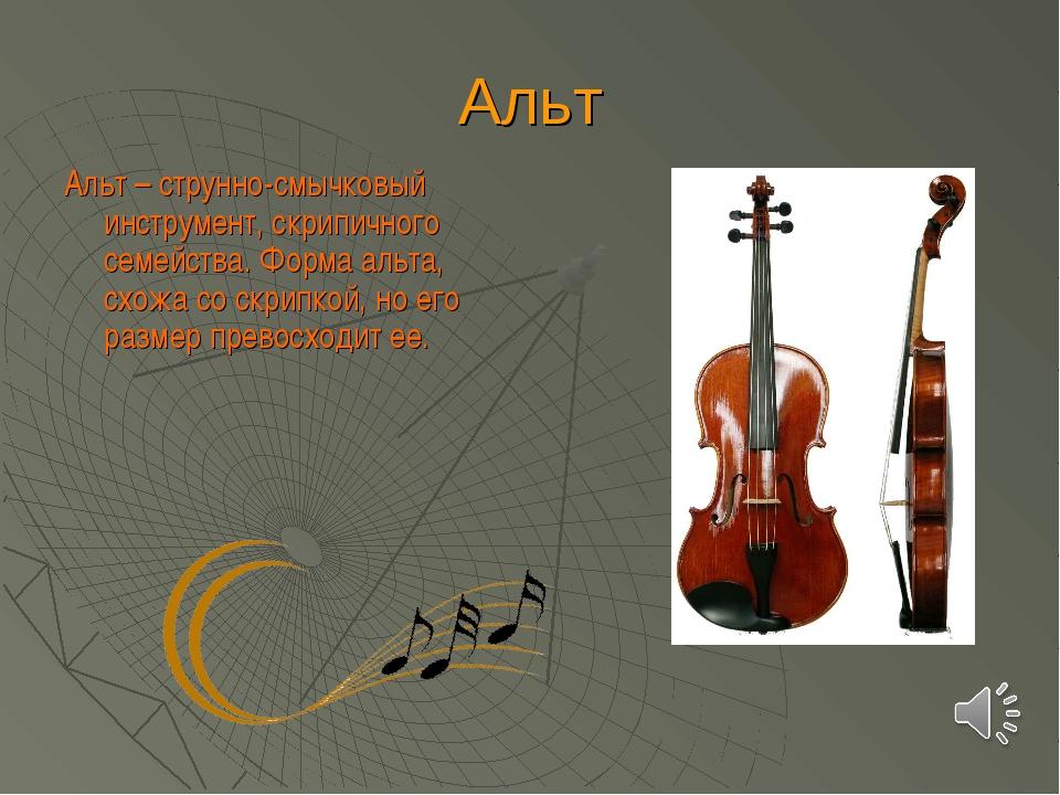 Альт Альт – струнно-смычковый инструмент, скрипичного семейства. Форма альта,...