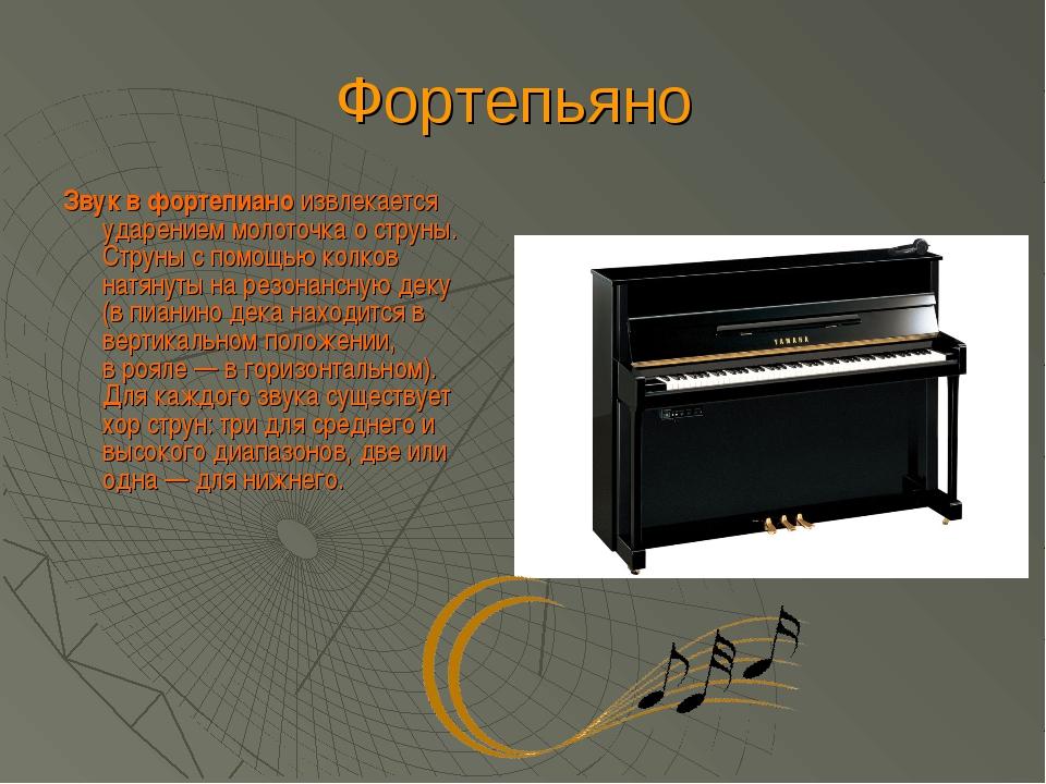 Фортепьяно Звук в фортепианоизвлекается ударением молоточка о струны. Струны...