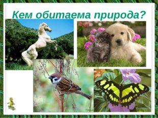 Кем обитаема природа?