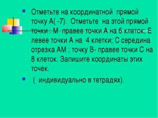 Отметьте на координатной прямой точку А( -7). Отметьте на этой прямой точки :