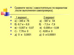 Сравните числа ( самостоятельно по вариантам ,после выполнения самопроверка).
