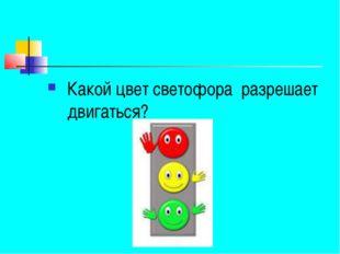 Какой цвет светофора разрешает двигаться?