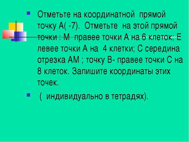 Отметьте на координатной прямой точку А( -7). Отметьте на этой прямой точки :...