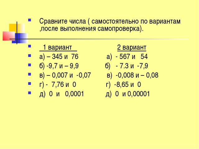 Сравните числа ( самостоятельно по вариантам ,после выполнения самопроверка)....