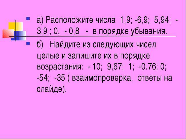 а) Расположите числа 1,9; -6,9; 5,94; - 3,9 ; 0, - 0,8 - в порядке убывания....