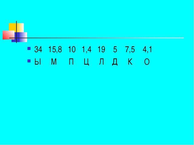 34 15,8 10 1,4 19 5 7,5 4,1 Ы М П Ц Л Д К О