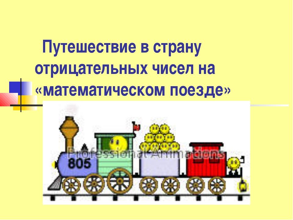 Путешествие в страну отрицательных чисел на «математическом поезде»