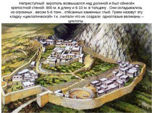 Непреступный акрополь возвышался над долиной и был обнесён крепостной стеной-