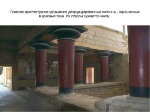 Главное архитектурное украшение дворца-деревянные колонны , окрашенные в крас