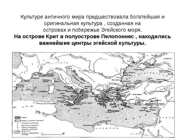 Культуре античного мира предшествовала богатейшая и оригинальная культура , с...