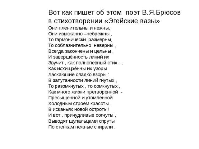 Вот как пишет об этом поэт В.Я.Брюсов в стихотворении «Эгейские вазы» Они пле...