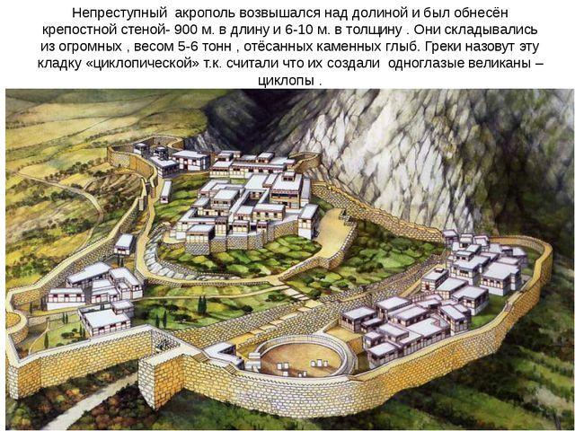 Непреступный акрополь возвышался над долиной и был обнесён крепостной стеной-...