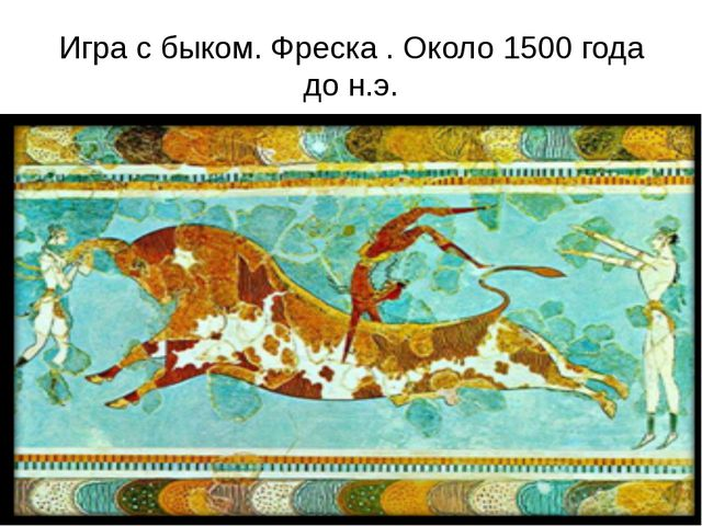Игра с быком. Фреска . Около 1500 года до н.э.