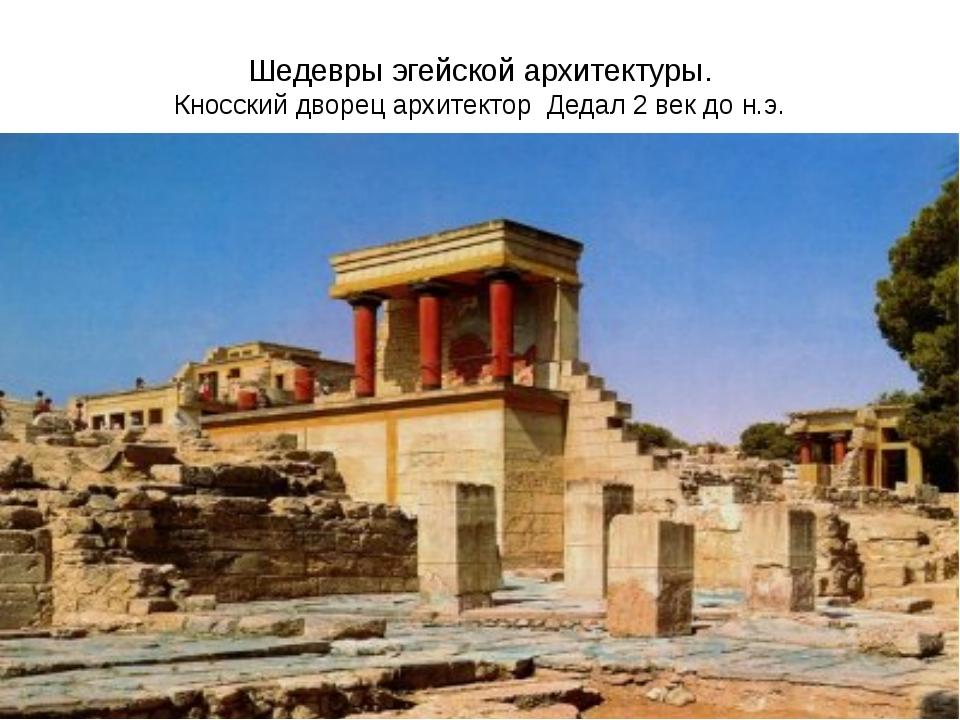 Шедевры эгейской архитектуры. Кносский дворец архитектор Дедал 2 век до н.э....