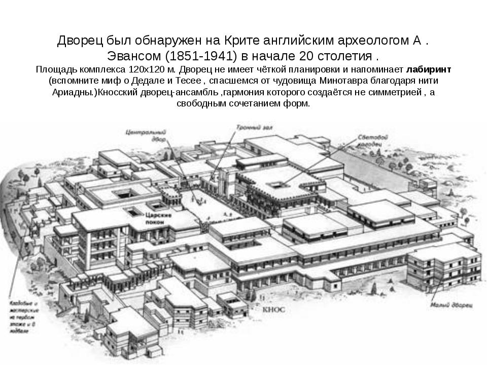Дворец был обнаружен на Крите английским археологом А . Эвансом (1851-1941) в...
