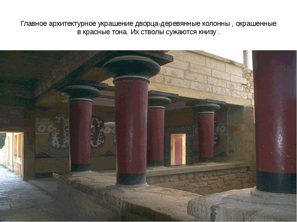 Главное архитектурное украшение дворца-деревянные колонны , окрашенные в крас...