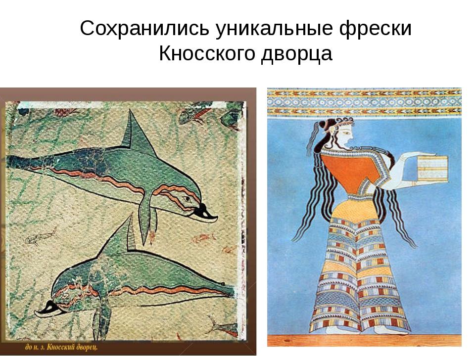 Сохранились уникальные фрески Кносского дворца