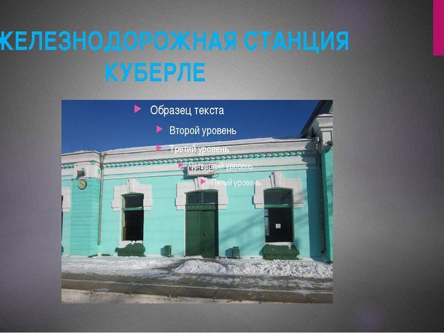 ЖЕЛЕЗНОДОРОЖНАЯ СТАНЦИЯ КУБЕРЛЕ
