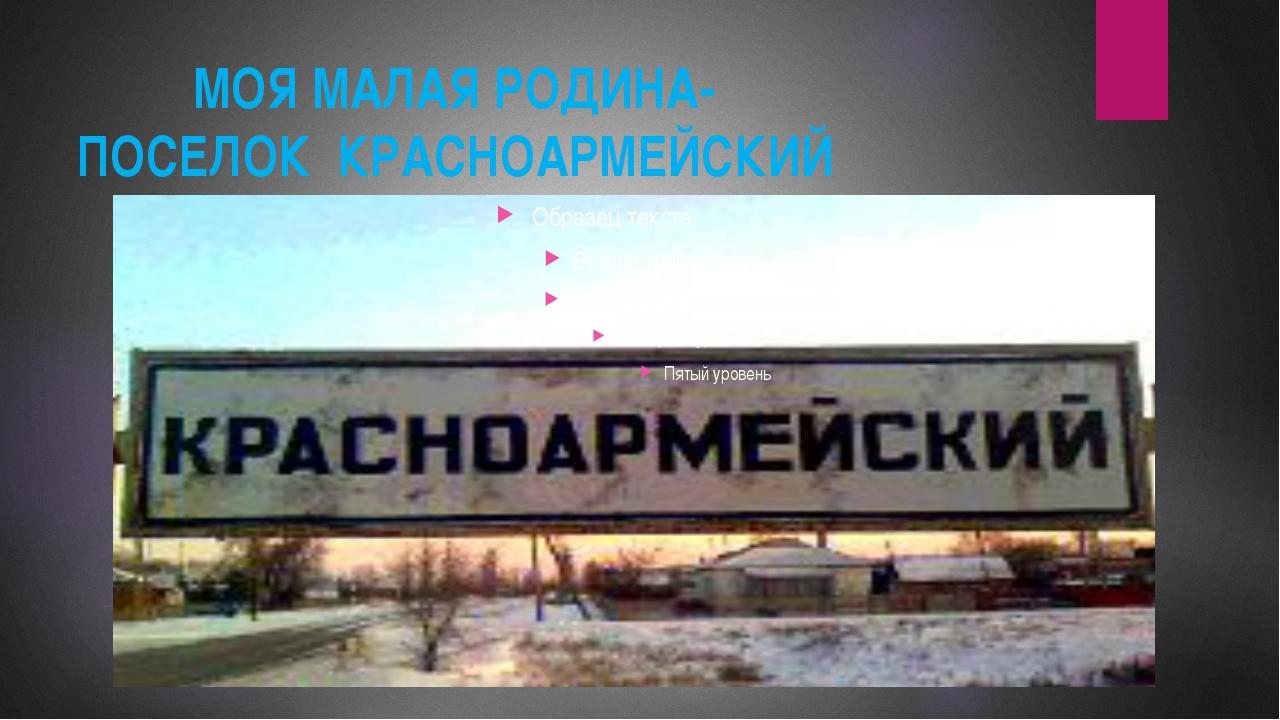 МОЯ МАЛАЯ РОДИНА- ПОСЕЛОК КРАСНОАРМЕЙСКИЙ