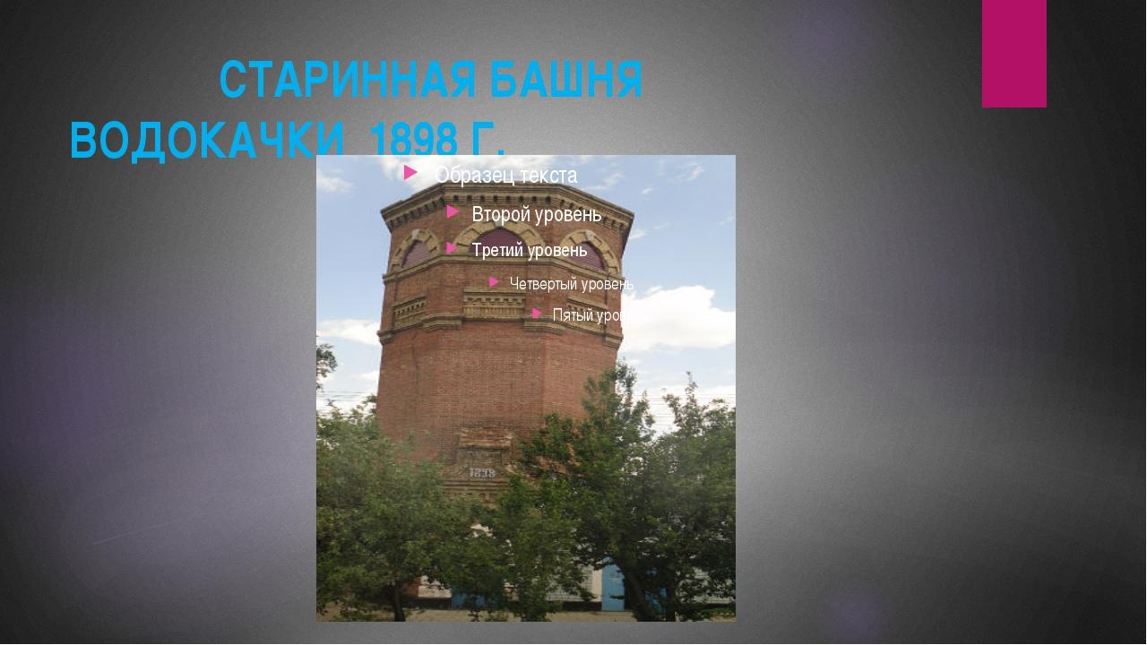 СТАРИННАЯ БАШНЯ ВОДОКАЧКИ 1898 Г.