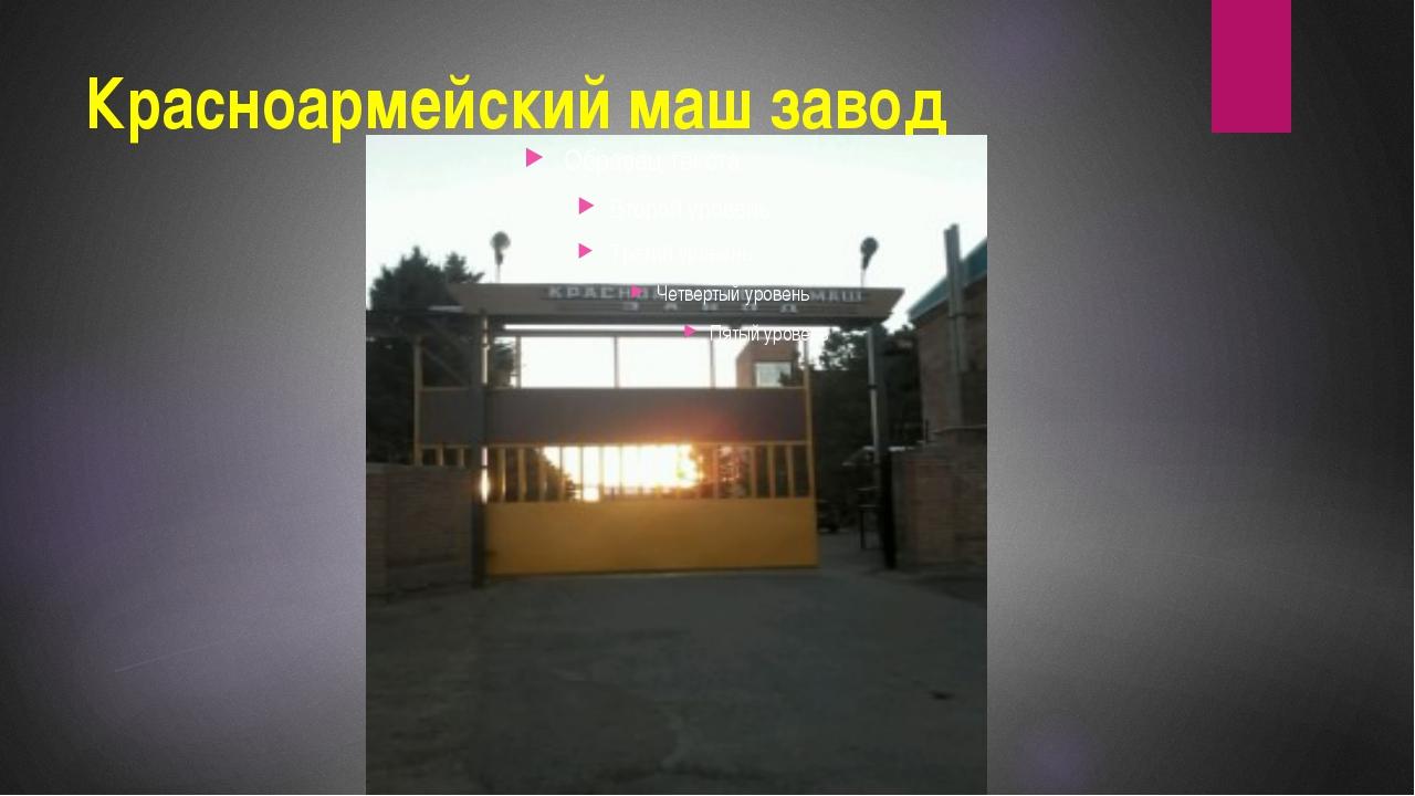 Красноармейский маш завод