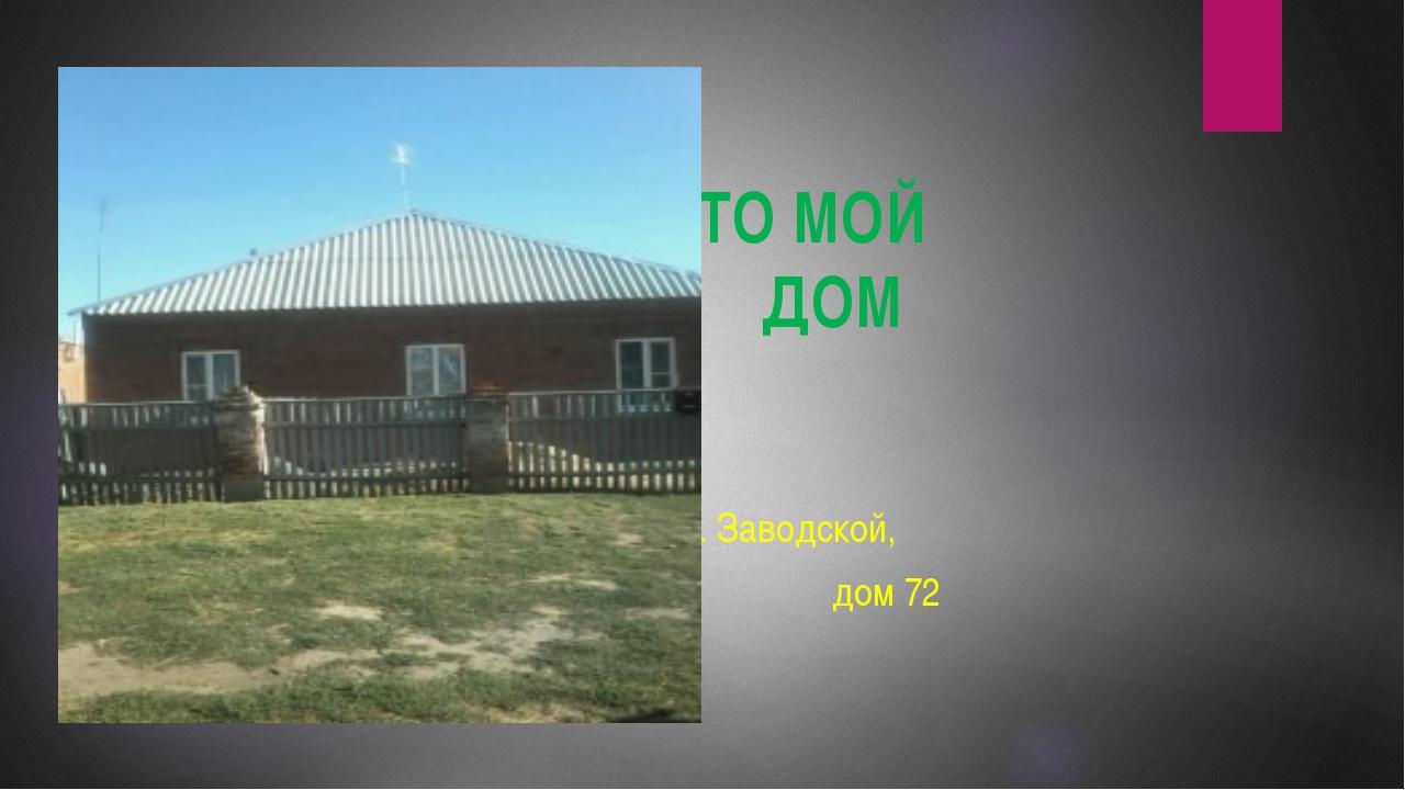 ЭТО МОЙ ДОМДДДДД ДОМ ПЕР.ЗАВОДСКОЙ, ДОМ 72 Пер. Заводской, дом 72