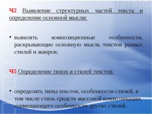 Ч2 Выявление структурных частей текста и определение основной мысли: выявлять