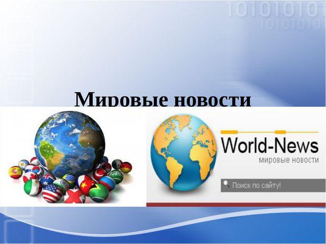 Мировые новости