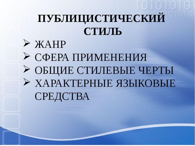 ПУБЛИЦИСТИЧЕСКИЙ СТИЛЬ ЖАНР СФЕРА ПРИМЕНЕНИЯ ОБЩИЕ СТИЛЕВЫЕ ЧЕРТЫ ХАРАКТЕРНЫ...