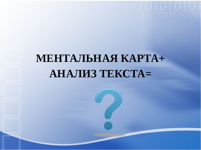 МЕНТАЛЬНАЯ КАРТА+ АНАЛИЗ ТЕКСТА=