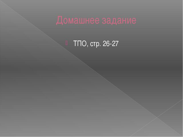 Домашнее задание ТПО, стр. 26-27