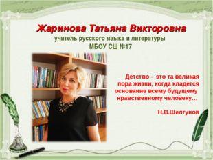 Жаринова Татьяна Викторовна учитель русского языка и литературы МБОУ СШ №17