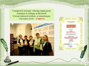 Городской конкурс «Вклад медицины поморья в победу в Великой Отечественной во