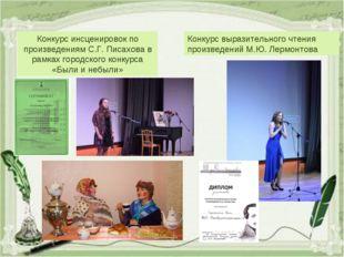 Конкурс инсценировок по произведениям С.Г. Писахова в рамках городского конку