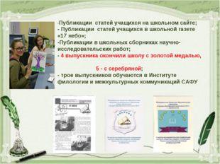 -Публикации статей учащихся на школьном сайте; - Публикации статей учащихся в