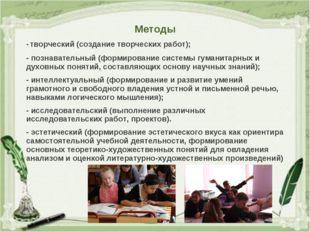 Методы - творческий (создание творческих работ); - познавательный (формирован