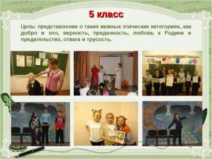 5 класс Цель: представление о таких важных этических категориях, как добро и