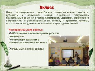 9класс Исследовательские работы: «Образ семьи в произведениях русской литерат
