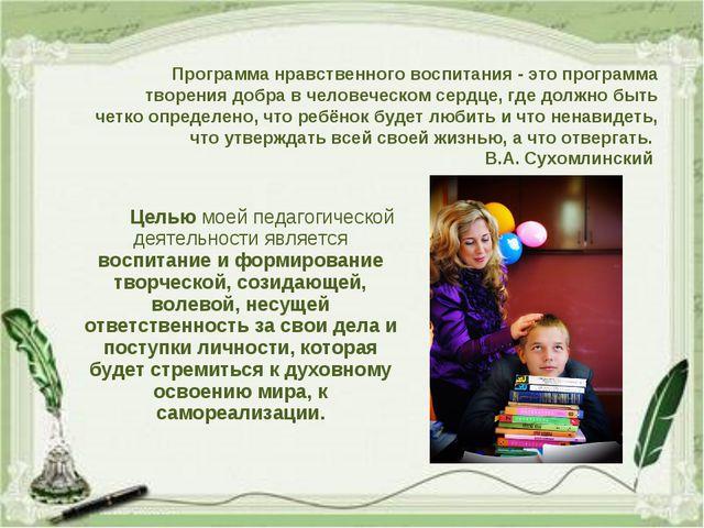 Целью моей педагогической деятельности является воспитание и формирование...