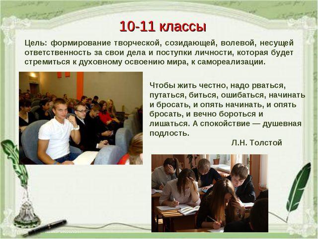 10-11 классы Цель: формирование творческой, созидающей, волевой, несущей отве...