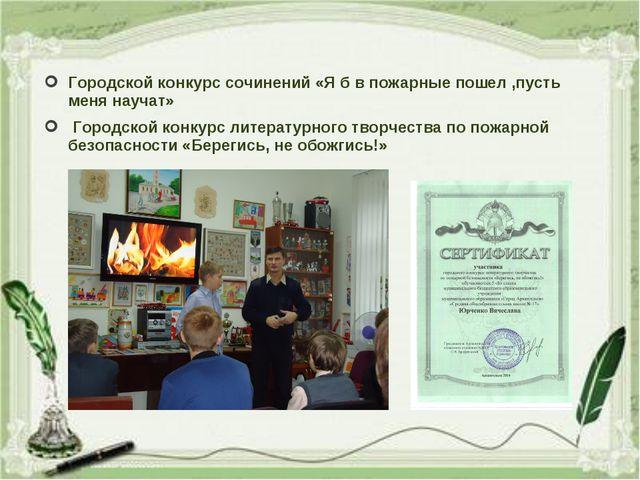 Городской конкурс сочинений «Я б в пожарные пошел ,пусть меня научат» Городск...