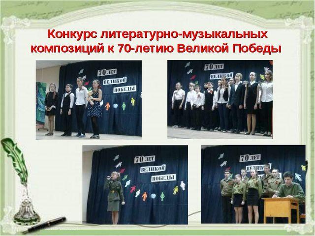 Конкурс литературно-музыкальных композиций к 70-летию Великой Победы