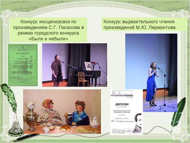 Конкурс инсценировок по произведениям С.Г. Писахова в рамках городского конку...