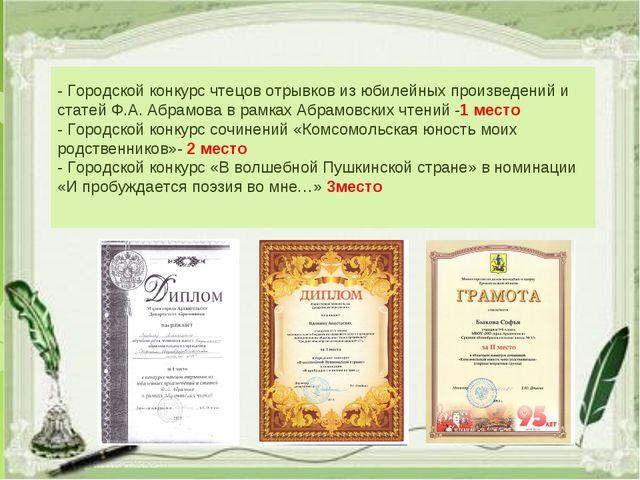 - Городской конкурс чтецов отрывков из юбилейных произведений и статей Ф.А. А...