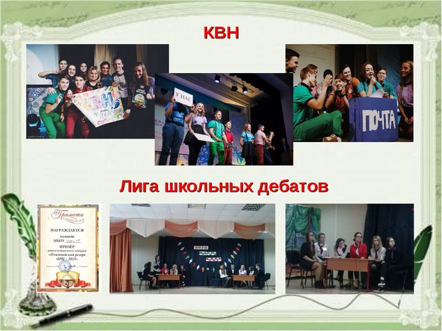 КВН Лига школьных дебатов