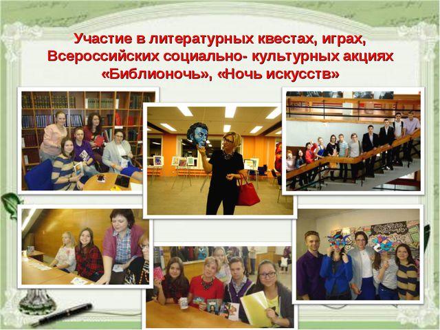Участие в литературных квестах, играх, Всероссийских социально- культурных ак...