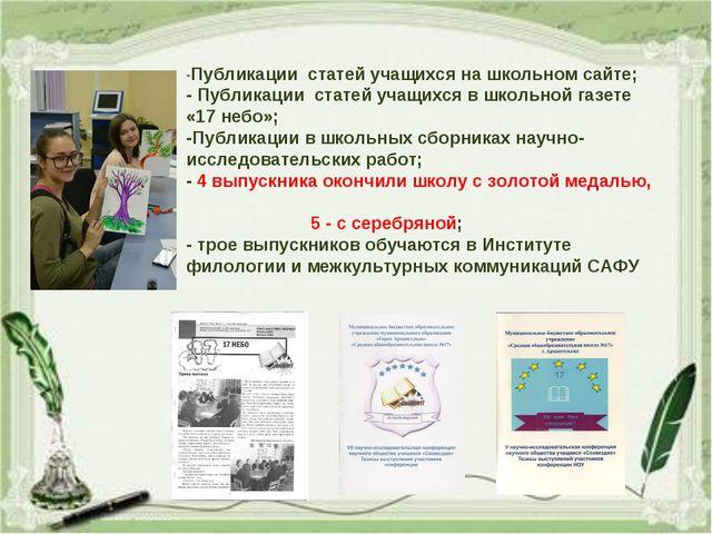-Публикации статей учащихся на школьном сайте; - Публикации статей учащихся в...