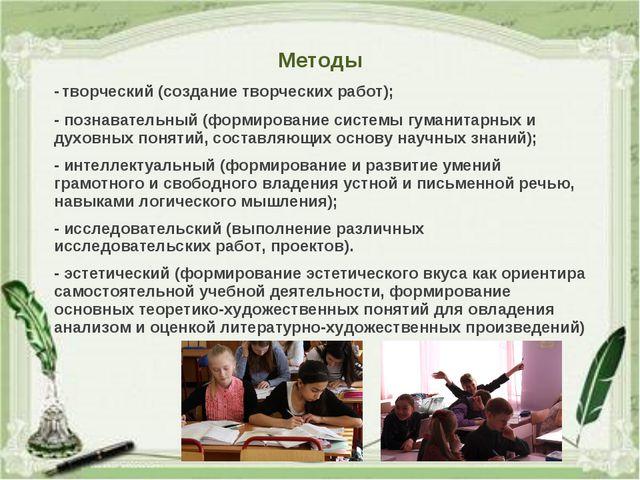 Методы - творческий (создание творческих работ); - познавательный (формирован...