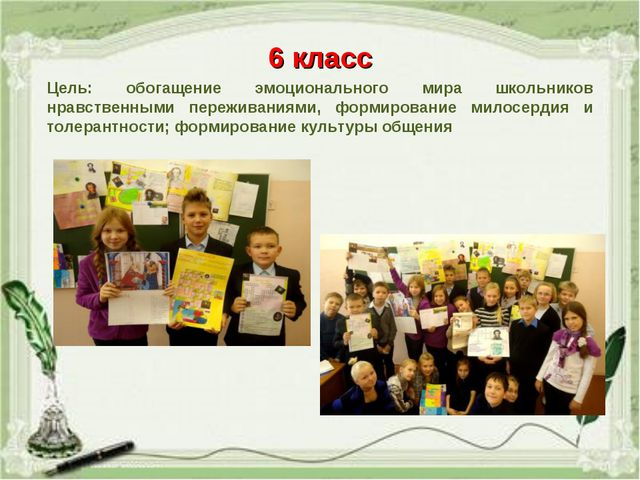 6 класс Цель: обогащение эмоционального мира школьников нравственными пережив...